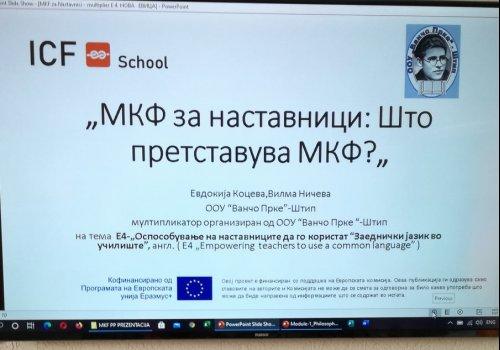 Одржан Мултипликатор  Е4 во Штип